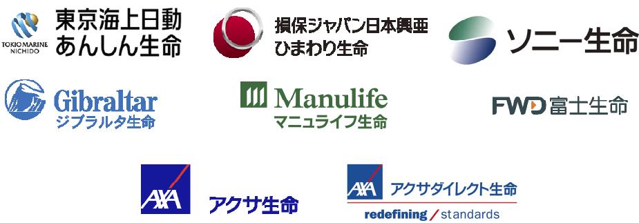 各取り扱い生命保険会社のロゴ