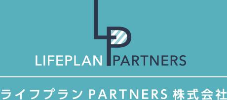 LIFEPLAN PARTNERS ライフプランPARTNERS株式会社