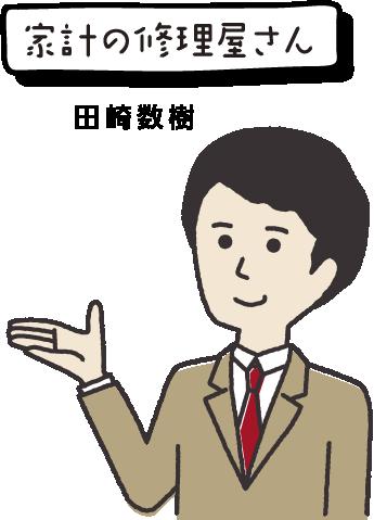 家計の修理屋さん 田崎数樹