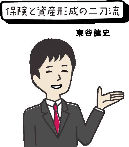 保険と資産形成の二刀流 東谷健史