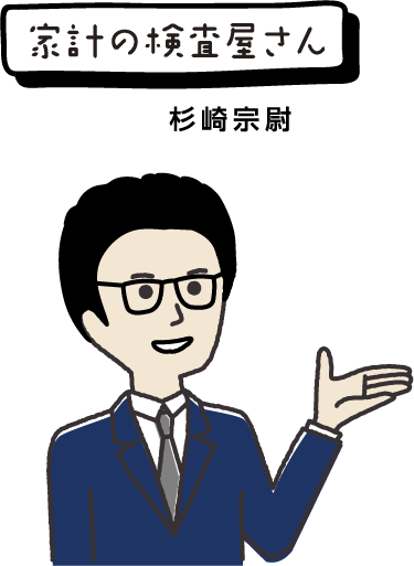 家計の検査屋さん 杉崎宗尉
